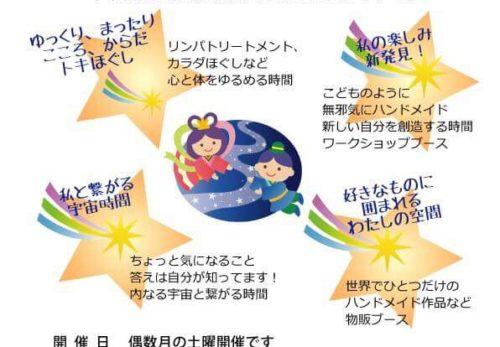 3月31日(日)湘南・平塚 ひかりのブーケ