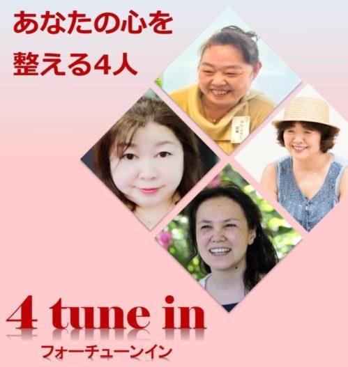 11/29(木)茅ヶ崎『 4tune in〜あなたの心を整える4人 』