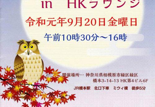 【イベント】9/20(金)橋本 幸せマーケット in HKラウンジ