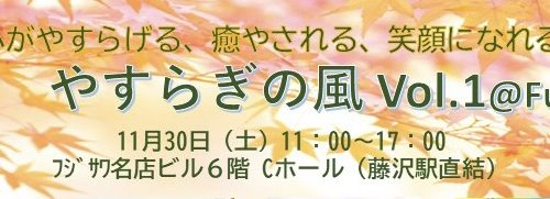 【イベント】11/30(土)やすらぎの風Vol.1@藤沢
