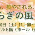 11/30(土)やすらぎの風Vol.1 会場までの行き方