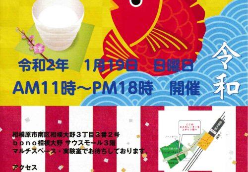 【イベント】1/19(日)相模大野 第6回幸せマーケット