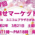 【出展情報→中止】イベント・3月21日(土)相模大野 第7回幸せマーケット