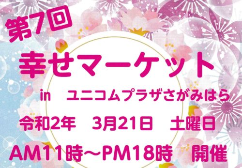 【イベント→中止】3月21日(土)相模大野 第7回幸せマーケット