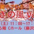 【出展情報】イベント・4/11(土)やすらぎの風Vol.2@藤沢